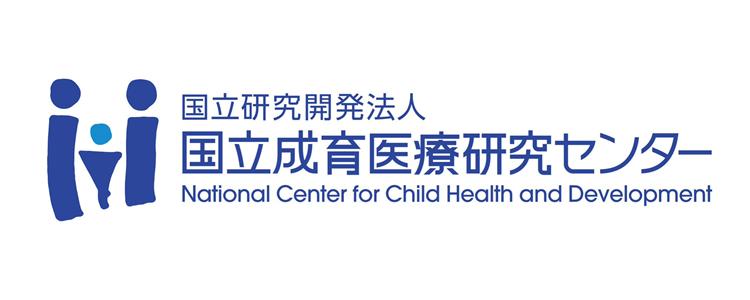 医療 センター 成育 研究