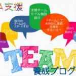 AYA支援チーム養成プログラム
