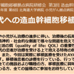 北海道 「AYA世代への造血幹 細胞移植」の課題