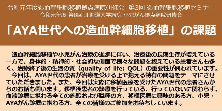 北海道「AYA世代への造血幹 細胞移植」の課題