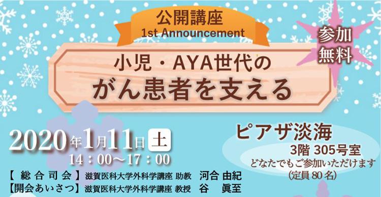 1月11日「公開講座 小児・AYA世代のがん患者を支える」(滋賀)