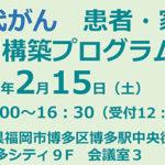 2月15日AYA世代がん患者・家族支援ネットワーク構築プログラムin Fukuoka