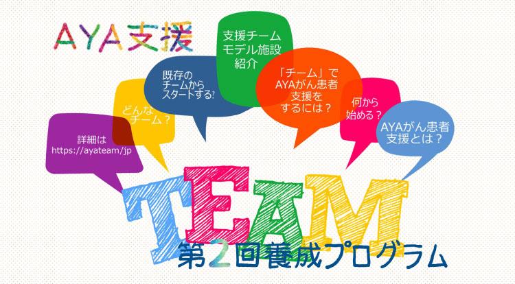 7月5日第2回「AYA支援チーム養成プログラム」