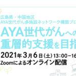 3月6日「AYA世代がん多施設ネットワーク構築プログラム」