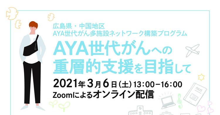 3月6日(広島県・中国地区)「AYA世代がん多施設ネットワーク構築プログラム」