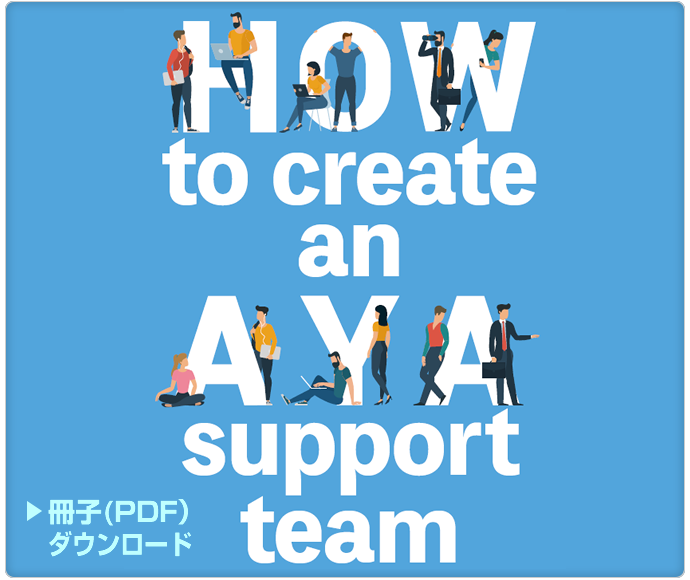 How to Make a AYA support team 冊子(PDF)ダウンロード